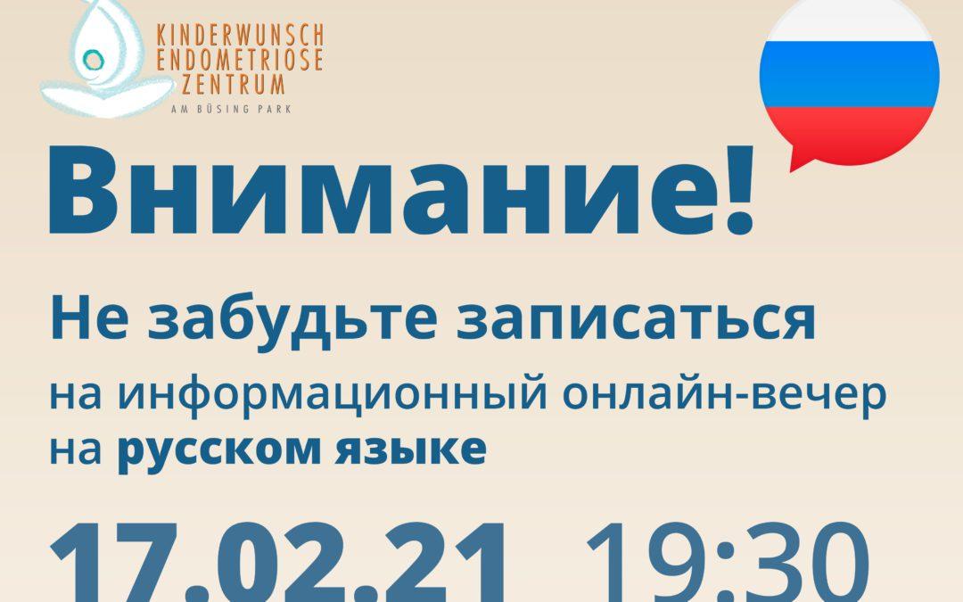 ONLINE Informationsabend auf russisch